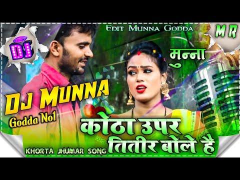 kotha-upar-titir-bole-hai-new-khorta-dj-song-2020-(santosh-kumar)-jhumar-jhumta-dj-rajhans-dj-munna
