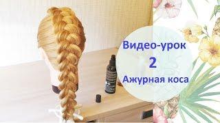 Видео-урок № 2: Ажурная косичка из трех прядей  / Hair Tutorial / Braid