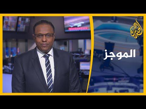 موجز الأخبار - الثالثة صباحا 23/01/2021