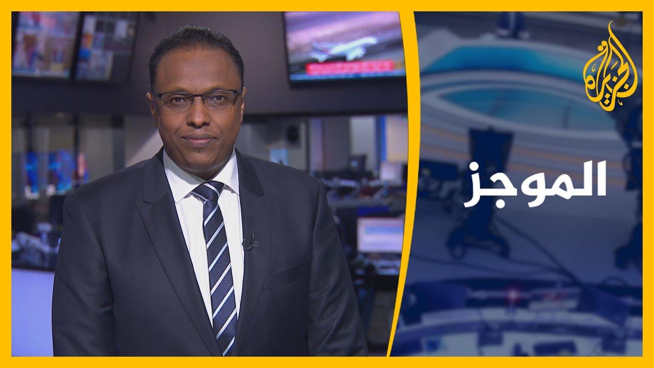 موجز الأخبار - الثالثة صباحا 23/01/2021  - نشر قبل 7 ساعة
