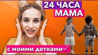 24 ЧАСА МАМЫ ДВОИХ ДЕТЕЙ (влог)