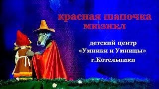 Красная Шапочка мюзикл