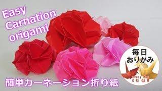 バレンタインやいろんな行事に使えるカーネーションの簡単な折り方を紹...