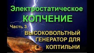 ВИСОКОВОЛЬТНИЙ ГЕНЕРАТОР ДЛЯ КОПТИЛЬНІ СВОЇМИ РУКАМИ. Ч. 3. ЕЛЕКТРОСТАТИЧНЕ КОПЧЕННЯ