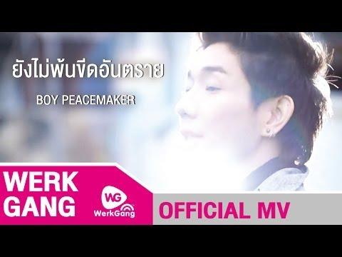ยังไม่พ้นขีดอันตราย บอย PeaceMaker [Official MV]