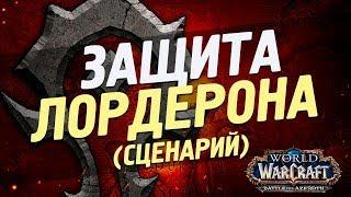 ОСАДА ПОДГОРОДА (от лица Орды) / WoW Battle for Azeroth