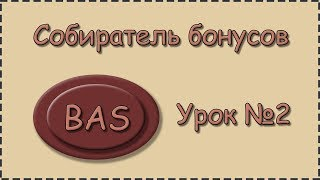 BAS | Урок №2 | Собиратель бонусов | Делаем бота под кран Payeer