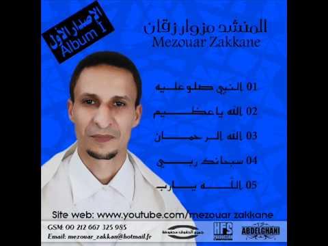 song islamic anachid new 2012 amdah mp3