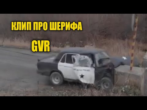 КЛИП 2020 ПРО ШЕРИФА ГВР(Б/У)