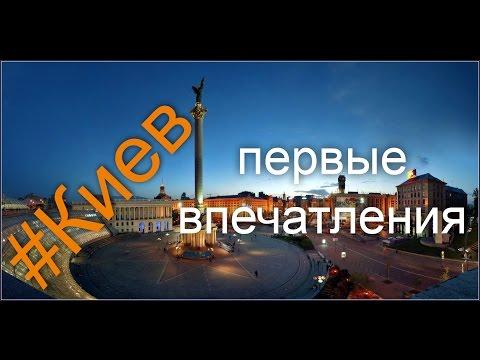 Беларус о Киеве