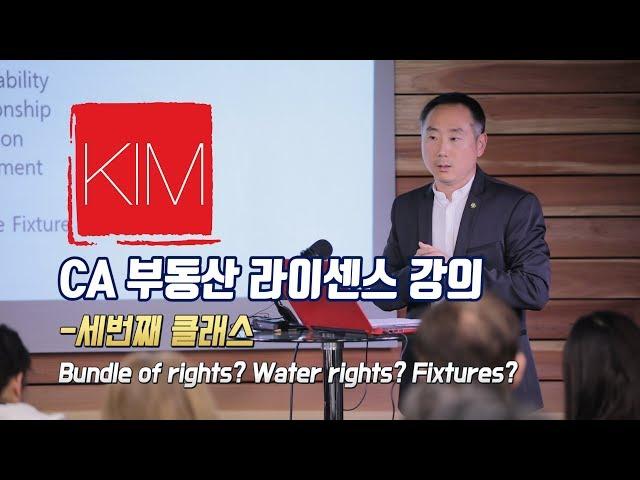 [김원석부동산] 미국 캘리포니아 부동산 자격증/라이센스 강의 Bundle of rights, Fixtures, Water rights?