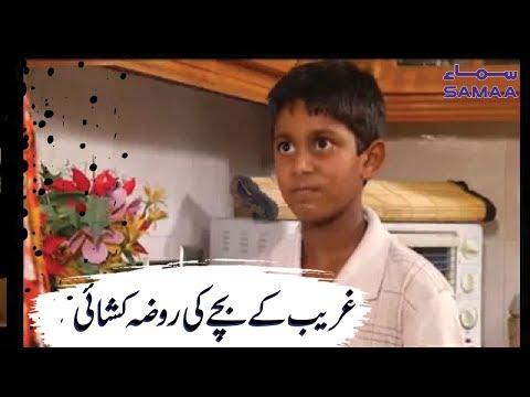 Ghareeb ke Bache ki Roza Kushai | Aisa Bhi Hota Hai | SAMAA TV | 23 April 2019
