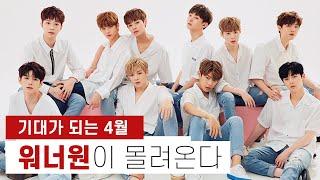 4월 워너원(Wanna One) 릴레이 컴백 소식ㅣ김재환 강다니엘 윤지성 뉴이스트 황민현