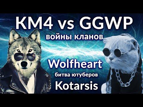Война KM4 Vs GGWP /// БИТВА ЮТУБЕРОВ: Wolfheart Vs Kotarsis /// War Highlights #3 от 7/02/2020