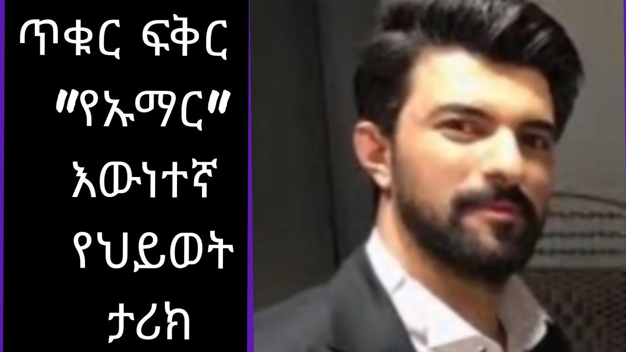 Kana tv Drama Tikur Fiker የኡማር እውነተኛ የህይወት ታሪክ