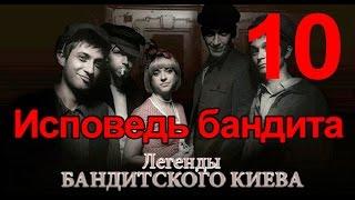Исповедь бандита - Легенды Бандитского Киева