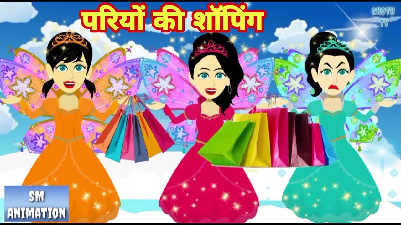 जादुई तीन पारियों की शॉपिंग - Hindi kahaniya | Jadui kahaniya | Kahaniya | hindi kahaniya | Chotu Tv