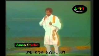 Solomon Deneke -  Hoya Hoye ሆያ ሆዬ (Amharic With Lyrics)
