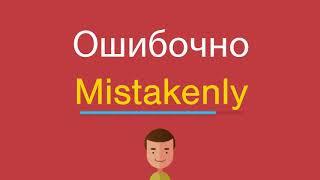 Ошибочно по-английски
