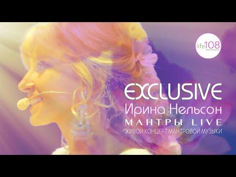 Ирина Нельсон — Живой концерт мантровой музыки (полная версия)