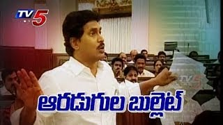 It's Time For YS Jagan Fans | Jagan Shows Cinema In Assembly : TV5 News