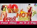 Top 10 Marathi Lavani Video songs | Marathi Lavani Songs | Best Lavnya Collection |