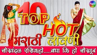 Top 10 Marathi Lavani songs | Marathi Lavani Songs | Best Lavnya Collection |