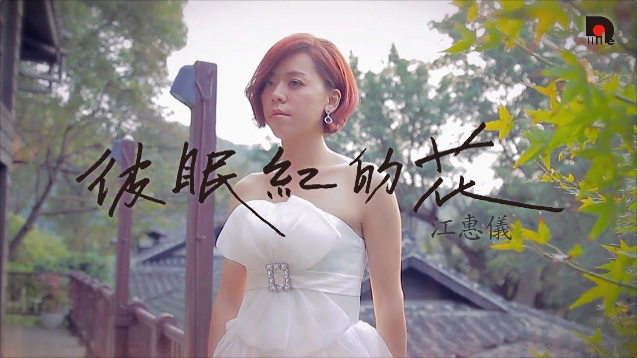 江惠儀『彼眠紅的花』官方MV (雨後驕陽片頭曲)