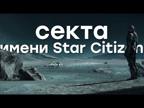 Защитникам Star Citizen