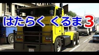 【GTA5】 はたらくくるま再現パロディ 【比較あり】 thumbnail