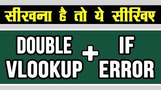 Double Vlookup in Excel Hindi | Part 2