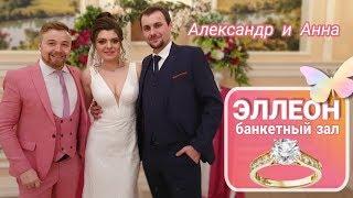 Эллеон - свадьба Александра и Анны [отчёт]