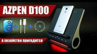AZPEN D100 - и песню споёт, и смарт зарядит: колонка + зарядка (USB и беспроводная)