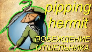 Shadow fight 2 как легко победить отшельника how easy it is to win a hermit