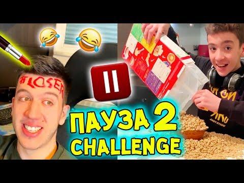 ПАУЗА Предизвикателство 2 | PAUSE Challenge 2 (СМЯХ!)