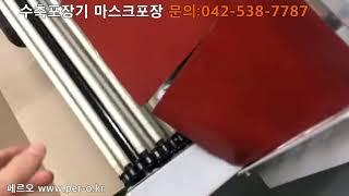 수축포장기 묶음 마스크포장 영상 식품 제품 수축포장기계…