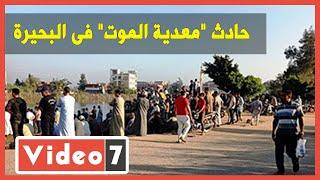 """صور وفيديو ..لقطات جديدة من موقع حادث """"معدية الموت"""" فى البحيرة وسط تواجد أمنى مكثف - اليوم السابع"""