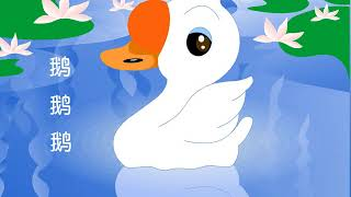 Chinese children's song: The Big White Goose