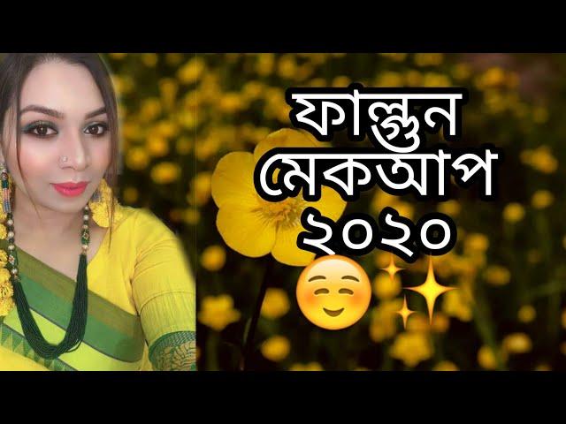 ফাল্গুন মেকআপ ২০২০ 🌺🔥 | Runa Amir | AmarShop