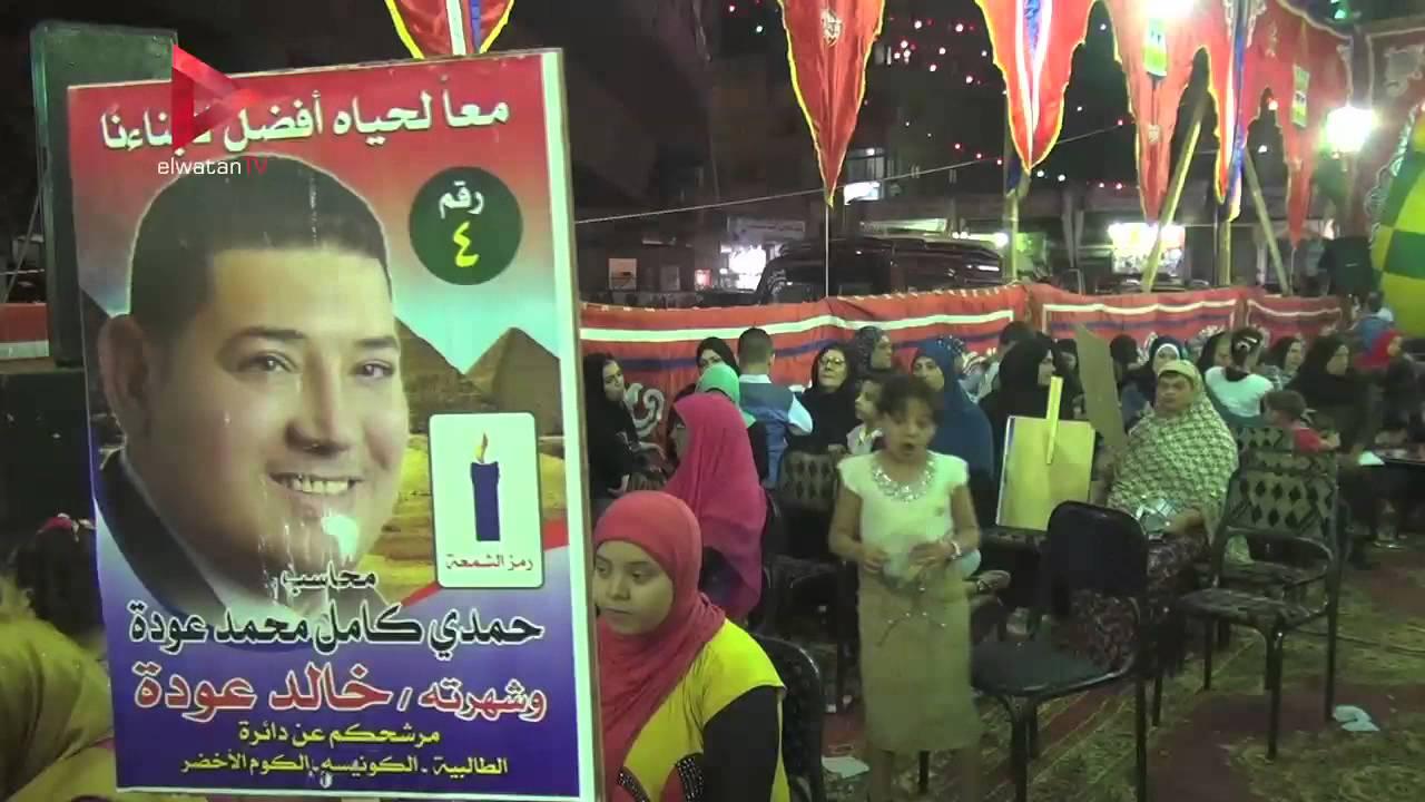 الوطن المصرية: مواطنو الطالبية يحضرون مؤتمرا انتخابيا لأحد مرشحي النواب