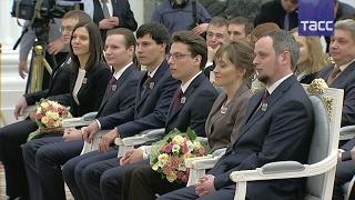 Владимир Путин вручил молодым ученым президентские премии в области науки и инноваций