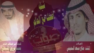 شيله اضحك مع العالم.. كلمات امير الجماهير الشاعر محمد مرزوق المشيعلي  اداء صالح مسعد السحيمي