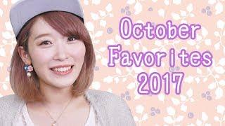 10月のお気に入り♡クレンジング、リップ、遺伝子検査!? thumbnail
