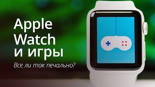 Apple Watch и игры: все ли так печально?