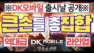 [난닝구] DK모바일 '출시 날짜 공개' 『큰 손들 총…