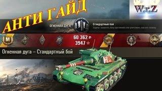 AMX ELC bis  (Ёлка)  Анти ГАЙД по стрельбе) WORLD OF TANKS