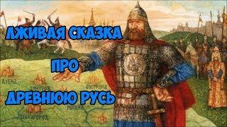 Лживая сказка про Древнюю Русь.
