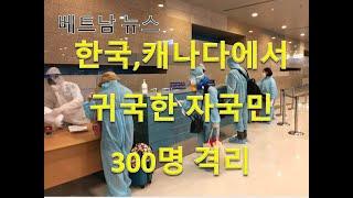 한국과 카나다에서 귀국한 자국민 300명 격리