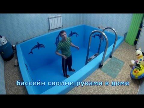 бассейн в доме своими руками
