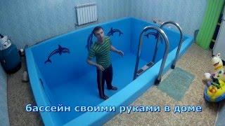 бассейн в доме своими руками(в этом видео я рассказал как можно сделать бассейн в доме или пристройке своими руками за небольшие деньги....., 2016-02-06T12:26:22.000Z)